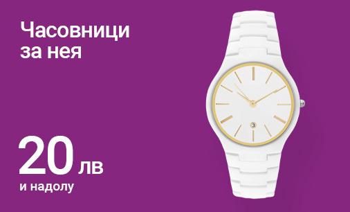 часовници за нея