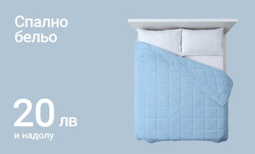 спално_бельо