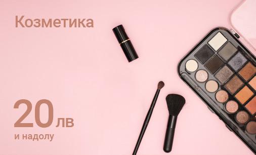 козметика