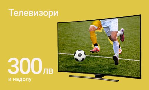 телевизори в olx до 300 лв.
