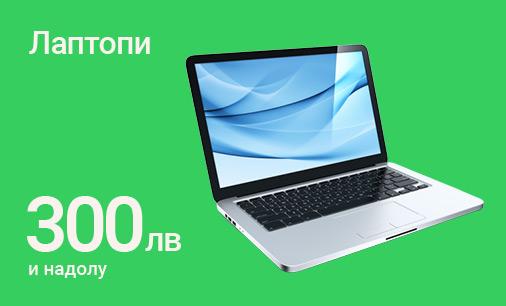 лаптопи до 300 лв. в olx