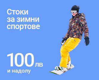 стоки за зимни спортове до 100 лв.